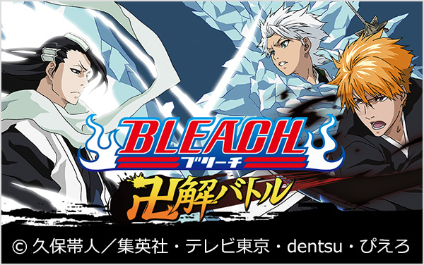 BLEACH BANKAI BATTLE