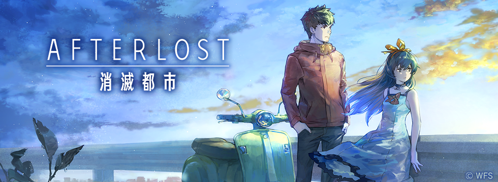 AFTERLOST 消滅都市