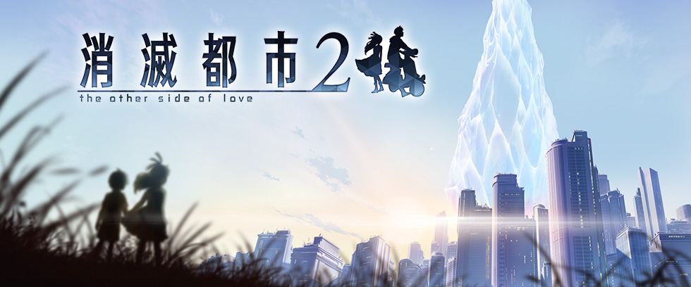 消滅都市2 the other side of love