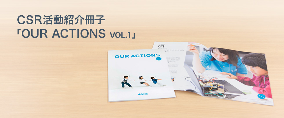 CSR活動紹介冊子「OUR ACTIONS VOL.1」